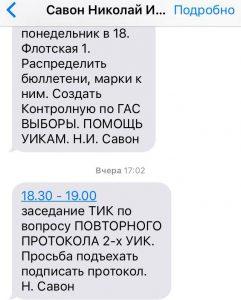 sms-hovrino-2
