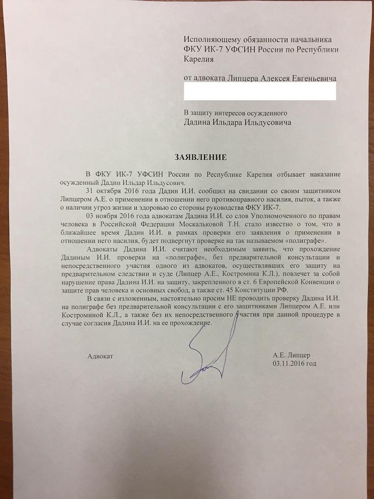 заявление адвоката алексей липцер в защиту ильдара дадина проверка на полиграфе