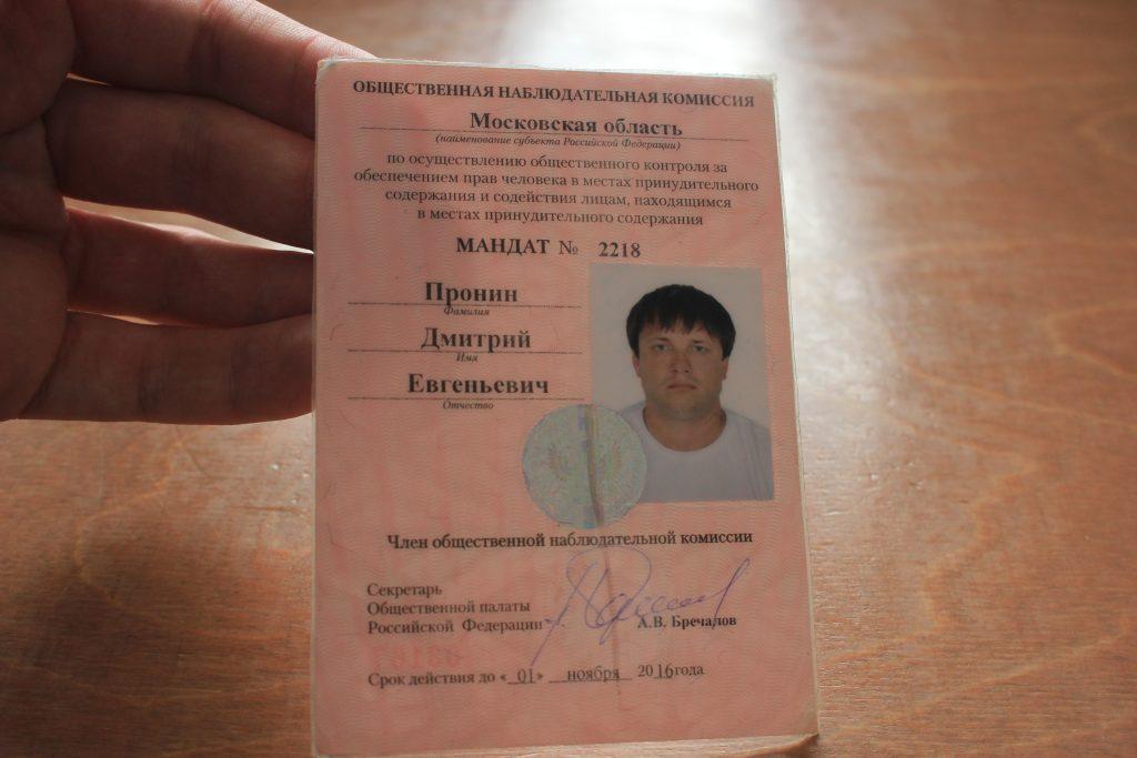 Удостоверение члена ОНК